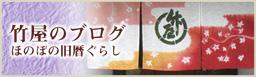 竹屋のブログ