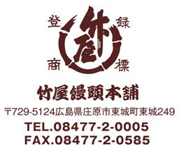 竹屋饅頭ロゴ