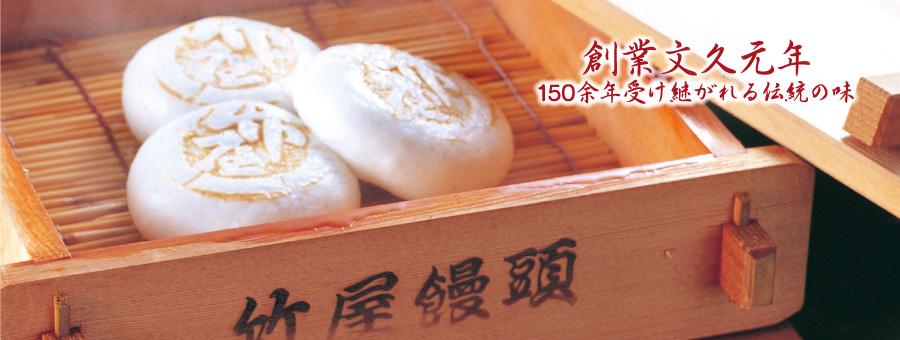 竹屋饅頭 伝統の味