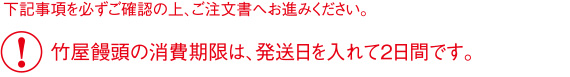 竹屋饅頭の消費期限は、発送日を入れて2日間です。