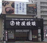 竹屋饅頭三次支店